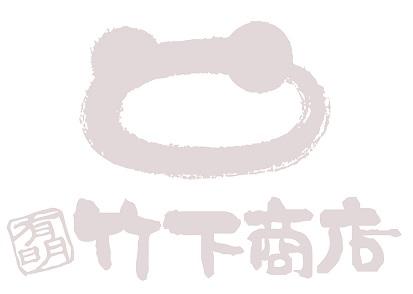 竹下商店_ロゴ(薄)