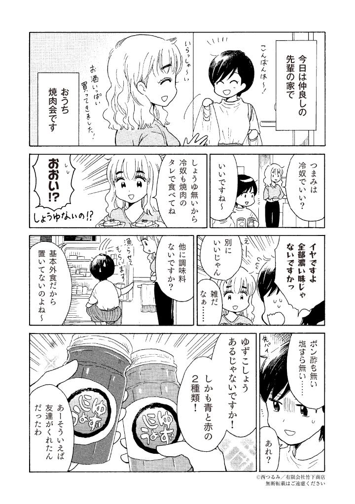 ゆずこしょうマンガ第1回ページ1