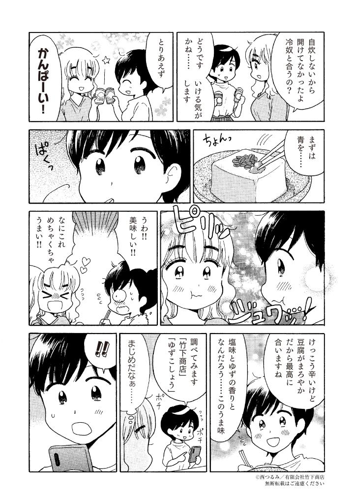 ゆずこしょうマンガ第1回ページ2