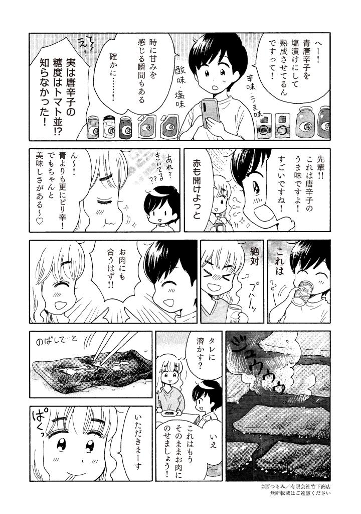 ゆずこしょうマンガ第1回ページ3