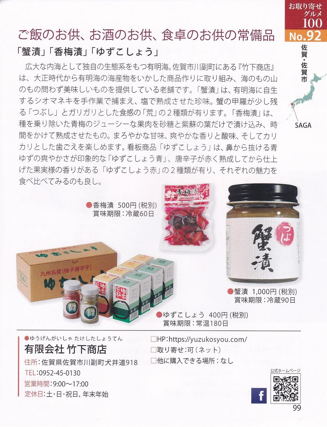 令和版日本全国のおいしいお取り寄せグルメ100